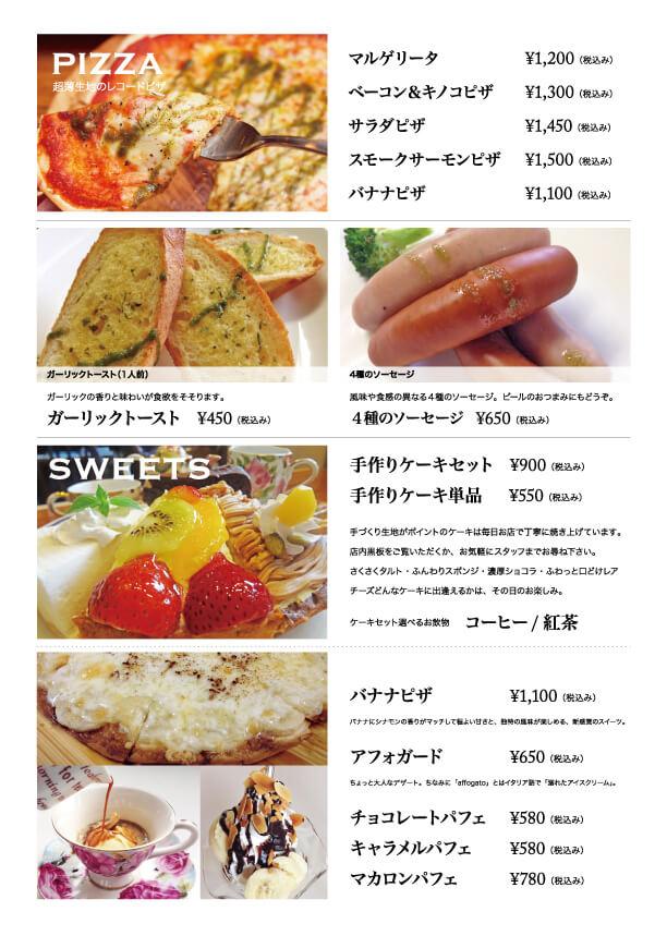 ランチピザ|スイーツ